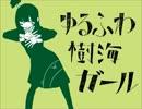 【揺歌サユ】ゆるふわ樹海ガール【UTAUカ