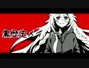 【IA】黒歴史メイカー【オリジナル曲/MV】