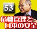 志方俊之『危機管理と日本の安全』 #53  「危機管理産業展201...