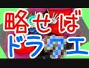 ドンゴラクエスト 実況プレイ 06(終)