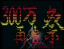 組曲『ニコニコ動画』 300万再生祭の職人技を見てみよう。2周目