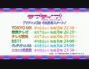 「ラブライブ!」TVアニメ2期番宣CM15秒