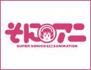 そにアニ -SUPER SONICO THE ANIMATION- session11「聖者が街にやってくる」