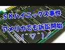 【SKハイニックス事件】アメリカでも訴訟開始\(^▽^)/