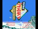 『ゆき姫救出絵巻』の曲をいくつか64版
