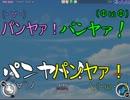 【4人実況】隊長と俺の激闘!ゴルフ大会-前編【パンヤ】