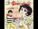 プールに賭けた青春 - 佐々木早苗