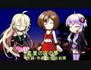 MEIKO V3(Power)に真夏の夜の夢を歌ってもらった(無調教)