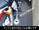 Vmaxで日本制覇の旅 Part1