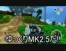 バンジョーとカズーイとゆっくりの大冒険【ガレージ大作戦】05