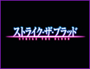 ストライク・ザ・ブラッド 第22話「錬金術師の帰還篇Ⅲ」