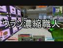 【Minecraft】ありきたりな工業と魔術 Par