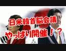 【日米韓首脳会議】やっぱり開催!?