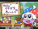 【手描き】マルクのスーパーイタズラ教室DX【カービィ】