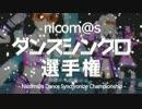 【企画CM】ニコマス ダンスシンクロ選手権 開催のお知らせ