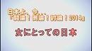 1/3【女性討論】女にとっての日本[桜H26/3/22]
