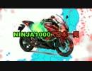 【バイク】ninja1000で日本一周 part11【和歌山〜奈良】