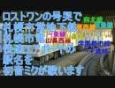 ロストワンの号哭で札幌地下鉄・市電と快速エアポート
