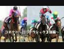 【競馬MAD】コネクト~2013クラシック3強編~