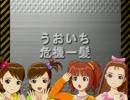 【アイマス×リモダン】リモートコントロールアイドル 12