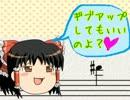 【ゆっくりカバー】高音厨音域テスト【棒音厨】