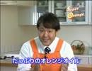 Super Orange.mp4