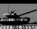 中国朝鮮ロシアVS日本 一人で勝手に極東アジア大戦 第三幕