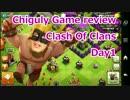クラッシュオブクラン Clash Of Clans day01 【 Chiguly Game review 】