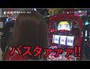 回胴戦隊 ラバーズJ -新潟編- 第1話「帰って来たラバーズJ」