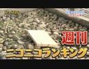 週刊ニコニコランキング #359 -3月第4週-