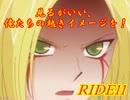見るがいい、おれ達の熱きイメージを!Ride11【ヴァンガード対戦動画】