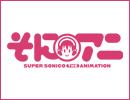 そにアニ -SUPER SONICO THE ANIMATION- session12「ここにいまうs♪」