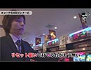 リアルスロッター軍団 黒バラ ヨシキ キコーナ生田川インター店編#73