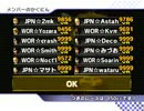 [MKW] JPN[B] vs WOR[B] - 2GP