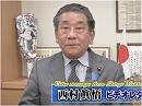 【西村眞悟】世界の中の日本、ではアメリカに一目置かせるには?[桜H26/3/25]