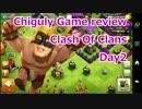 クラッシュオブクラン Clash Of Clans day02 【 Chiguly Game review 】
