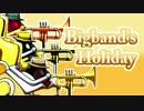 【スカルガールズ】 ビッグバンドの休日