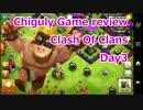 クラッシュオブクラン Clash Of Clans day03 【 Chiguly Game review 】