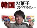 韓国パクリお菓子を食べてみた・・・(おっとっと編)|竹田恒泰チャンネル