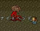奥深くて面白すぎるRPG ロマサガ2をハイパーフリーダムに実況プレイ Part2.5