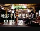 電車くるまで暇だったから歌ってみた♪