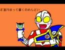 【メフィラスを回す】ウルトラマン超闘士激伝でLoituma【ウルトラマン】