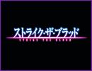 ストライク・ザ・ブラッド 第23話「暁の帝国篇Ⅰ」