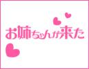 お姉ちゃんが来た ドキドキ♡12『看病キター!』