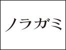 ノラガミ 第12話「一片(ひとひら)の記憶」