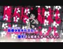 【ニコカラ】影像少女キルズミー《off vocal》