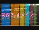関西2-4メドレー【関西合作】