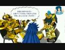 【MMD聖闘士星矢】 一部の黄金が映画につ
