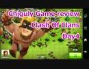 クラッシュオブクラン Clash Of Clans day04