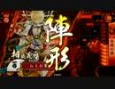 【戦国大戦】甘くない大戦1 合従赤入道vs小鷹三葵【征6】
